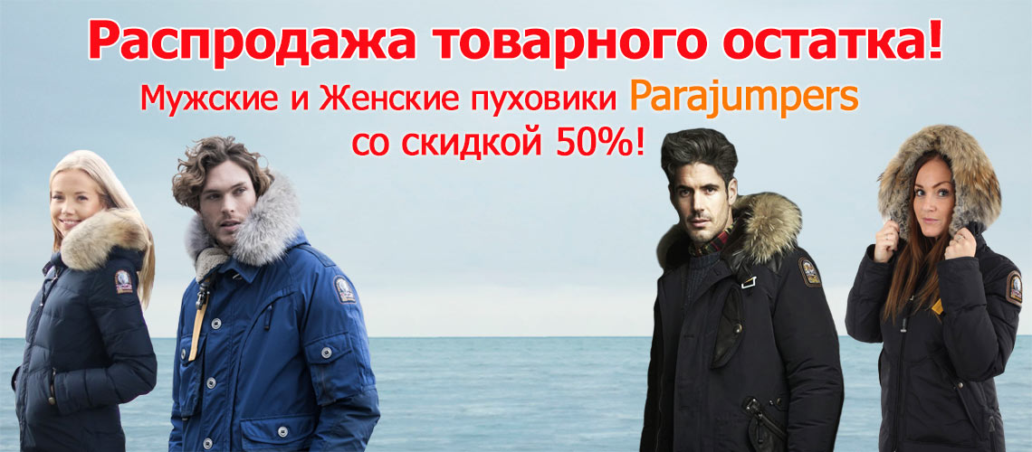 parajumpers-women-men