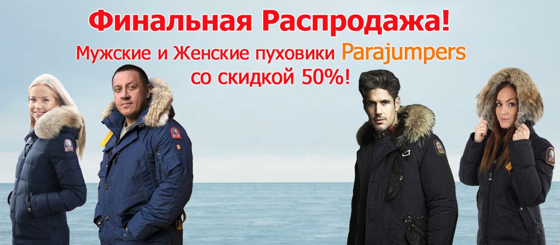 parajumpers-women-men